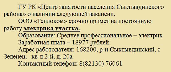 Генеральный план застройки зеленец сыктывдинского района местечко ванегрезд